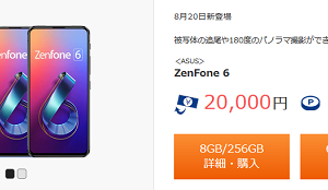 ZenFone6ひかりTVキャッシュバック案件(-20190902)コスト計算