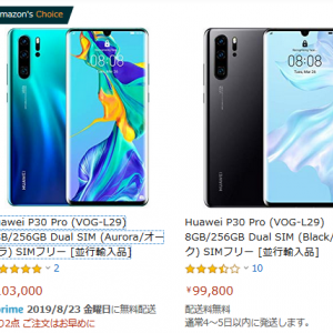 ドコモP30 Pro価格8.28万円 海外モデルの価格相場と比べて安い?高い?