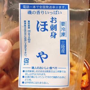 【三陸産】お刺身ほや【みうら海産物店】