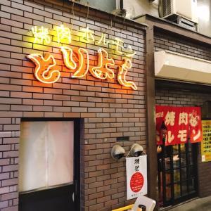 【行くぜボブ式】東京山口ブーメランツーリング【焼肉ホルモンとりよし】