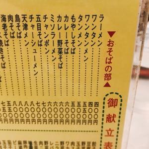 【豪徳寺・梅ヶ丘】チャーシュー麺【大むら】