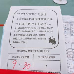 【health care】ワクチン接種(2回目)【2021/09/08】