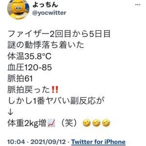 【health care】ワクチン接種(2回目)副反応【2021/09/12】