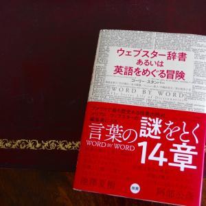 共訳書『ウェブスター辞書あるいは英語をめぐる冒険』が刊行されました