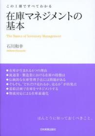1887 『在庫マネジメントの基本』