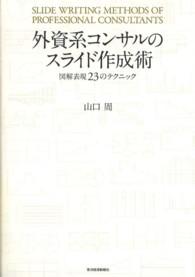 【再読】 『外資系コンサルのスライド作成術』
