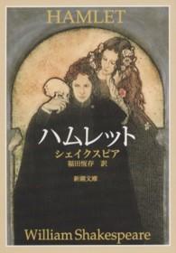 1936 『ハムレット』