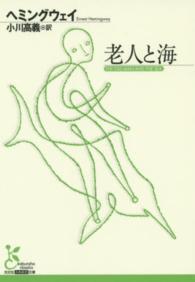 1938 『老人と海』