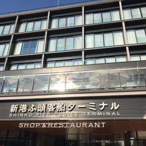 横浜ハンマーヘッド ★ 白樺山荘目当て