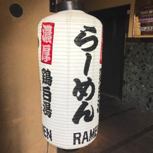 コラーゲン摂取 ★ 白湯麺 武一