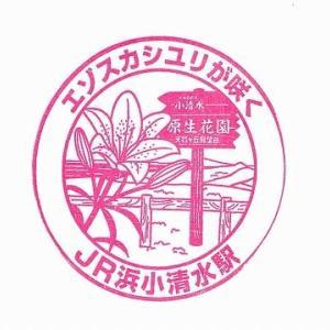 JR北海道・浜小清水駅