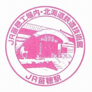 JR北海道・苗穂駅(更新その2)