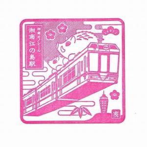 湘南モノレール・湘南江の島駅(干支・亥)
