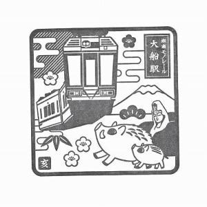 湘南モノレール・大船駅(干支・亥)