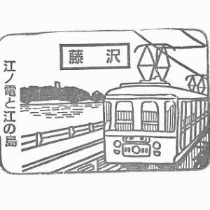小田急電鉄・藤沢駅
