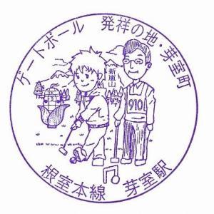 JR北海道・芽室駅(その2)