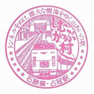 JR北海道・占冠駅(更新印)