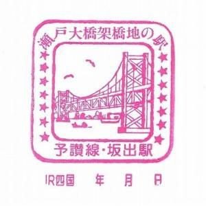 JR四国・坂出駅
