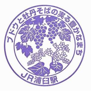 JR北海道・浦臼駅