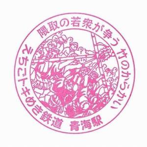 えちごトキめき鉄道・青海駅