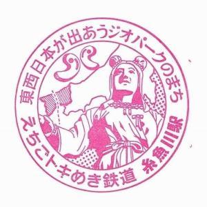 えちごトキめき鉄道・糸魚川駅