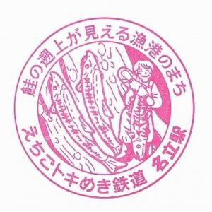 えちごトキめき鉄道・名立駅