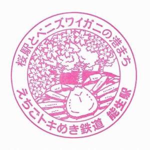 えちごトキめき鉄道・能生駅