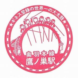 JR東日本・鷹ノ巣駅