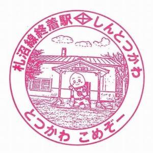 JR北海道・新十津川駅(とつかわこめぞー)