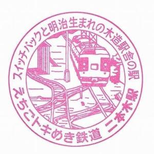 えちごトキめき鉄道・二本木駅