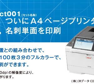 【Card Impact001】単面4号名刺に直接フルカラー印刷できるレーザープリンタがついに発売されます!【カードインパクト001】