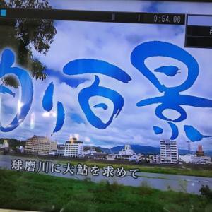 釣り百景 球磨川のお大鮎を求めて! BS TBS 木曜日22時