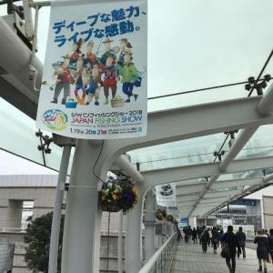 2018フィッシングショー横浜会場へ!