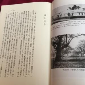 馬場宏明「大志の系譜 一高と札幌農学校」