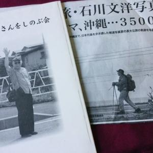 「石川文洋写真展」