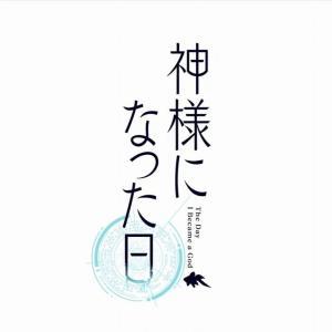 【神様になった日】野球要素にニヤリ【1話感想】