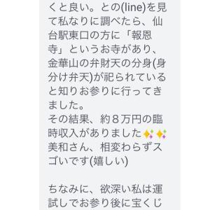 公式LINEの情報実行したら8万円の臨時収入がありました
