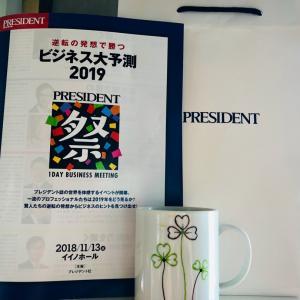 PRESIDENT祭