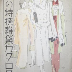 昭和7年11月 高島屋の通販カタログ『冬の特選雑貨カタログ』