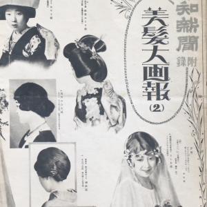 報知新聞付録 美髪大画報(2)昭和5年9月24日発行 昭和初期の流行の髪型