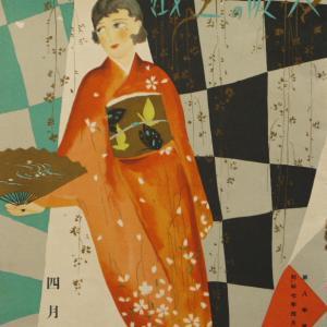 昭和5〜6年頃の令嬢たちの装い 洋装 和装 昭和10年代のリング 『大阪の三越』より抜粋