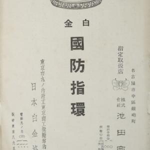 『国防指輪』について 昭和10年12月〜昭和12年7月