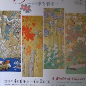 花*Flower*華 ー四季を彩るー
