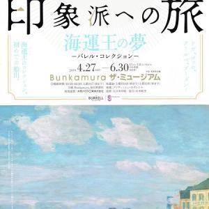 印象派への旅 海運王の夢 -バレル・コレクションー