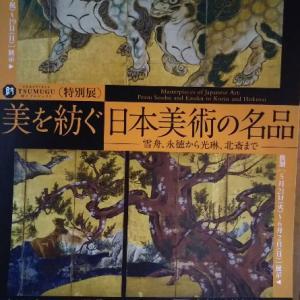 美を紡ぐ 日本美術の名品 -雪舟、永徳から光琳、北斎までー