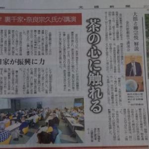金沢学 2019年6月講座「茶の湯がつなぐ金沢の文化」