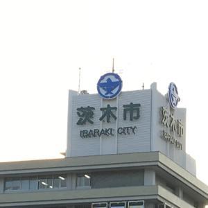 茨木市の旅