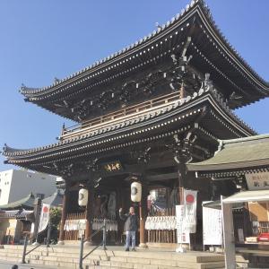 大和ミステリーツアー 5 中山寺
