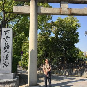 堺フェニックスツアー 5 百舌鳥八幡宮