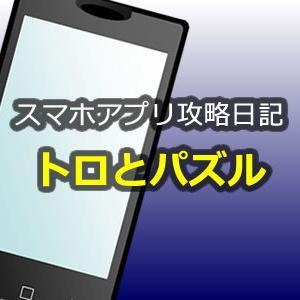トロとパズル LV200クリアまでの道のり【スマホアプリ】
